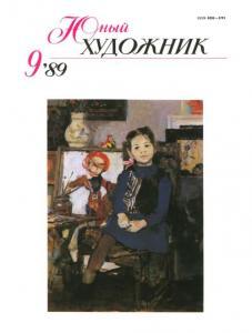 Юный художник 1989 №09