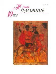 Юный художник 1989 №10