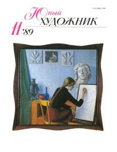 Юный художник 1989 №11