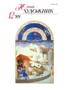 Юный художник 1989 №12