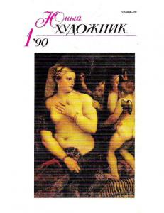 Юный художник 1990 №01