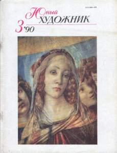 Юный художник 1990 №03