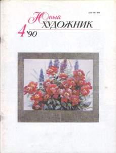 Юный художник 1990 №04