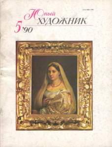 Юный художник 1990 №05