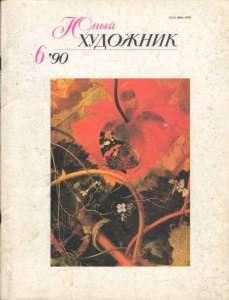 Юный художник 1990 №06