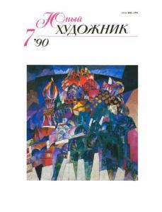 Юный художник 1990 №07