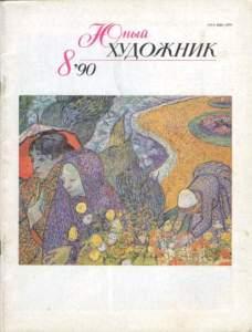 Юный художник 1990 №08