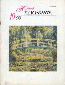 Юный художник 1990 №10