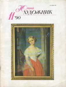 Юный художник 1990 №11