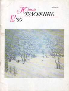 Юный художник 1990 №12