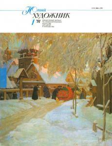 Юный художник 1991 №01