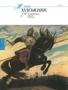 Юный художник 1991 №02