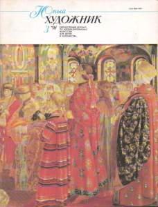 Юный художник 1991 №03
