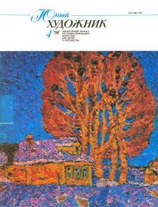 Юный художник 1991 №04