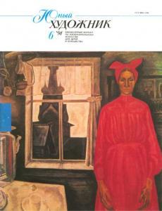 Юный художник 1991 №06