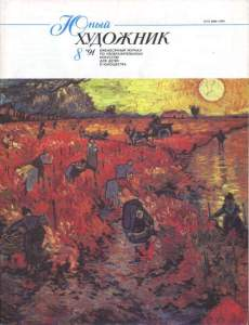 Юный художник 1991 №08