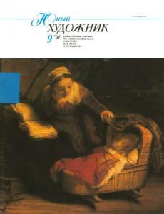Юный художник 1991 №09