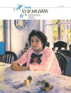 Юный художник 1991 №10