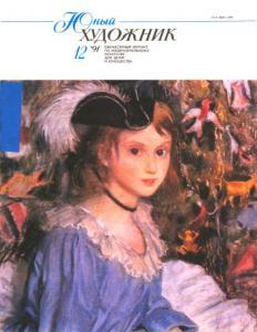 Юный художник 1991 №12