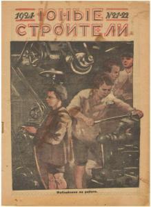 Юные строители 1924 №21-22
