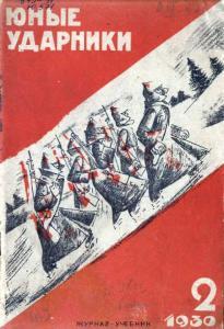 Юные ударники 1930 №02
