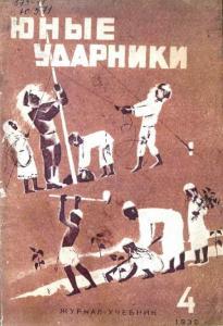 Юные ударники 1930 №04