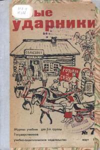 Юные ударники 1932 №07