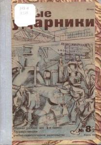 Юные ударники 1932 №08