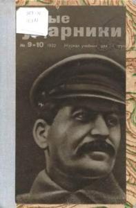 Юные ударники 1932 №09-10