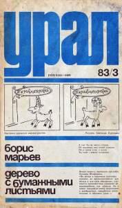 Урал 1983 №03
