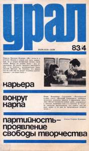 Урал 1983 №04