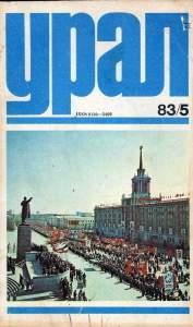 Урал 1983 №05