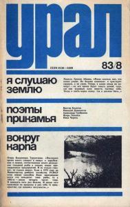 Урал 1983 №08