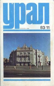 Урал 1983 №11