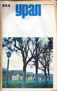 Урал 1984 №04