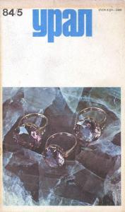Урал 1984 №05
