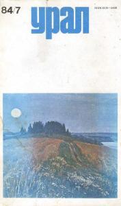 Урал 1984 №07