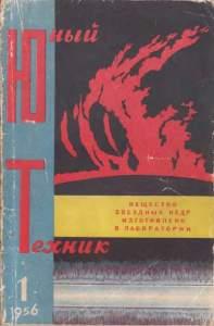 Юный техник 1956 №01
