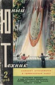 Юный техник 1956 №02