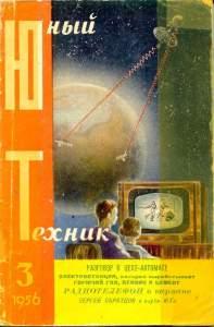 Юный техник 1956 №03