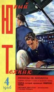 Юный техник 1956 №04