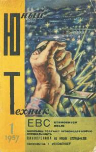 Юный техник 1957 №01