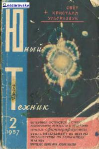 Юный техник 1957 №02