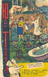 Юный техник 1957 №05