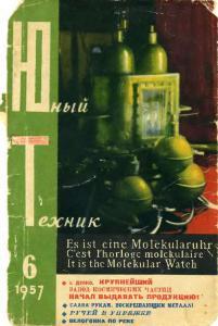 Юный техник 1957 №06