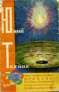Юный техник 1957 №07