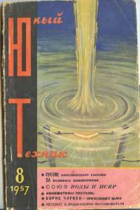 Юный техник 1957 №08