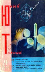 Юный техник 1957 №09