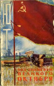 Юный техник 1957 №10