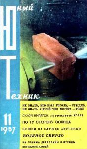 Юный техник 1957 №11
